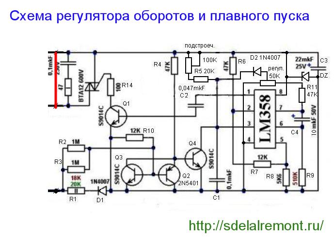 Схема плавного пуска ушм фото 808